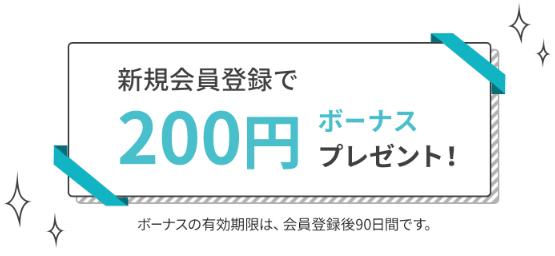 monoka新規会員登録のボーナス画像