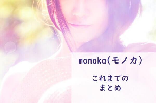 monoka(モノカ)まとめ記事クロージング用画像