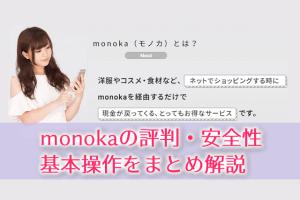 monoka(モノカ)まとめ記事のアイキャッチ画像