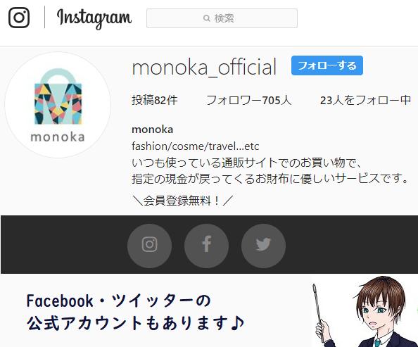 monoka(モノカ)の公式SNSアカウントの有無について