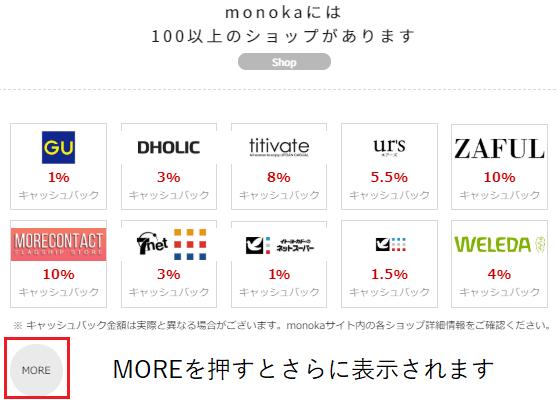 monoka(モノカ)ショップのラインナップのページ