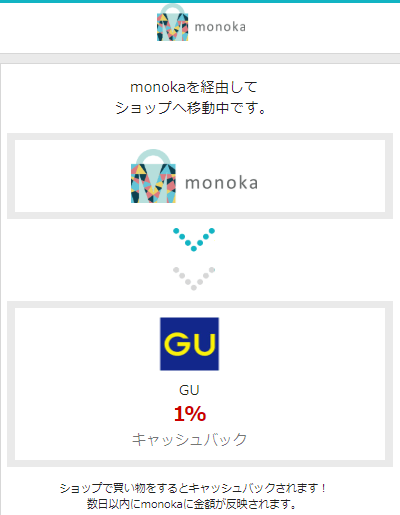 monokaからショップへ移動中の画像イメージ