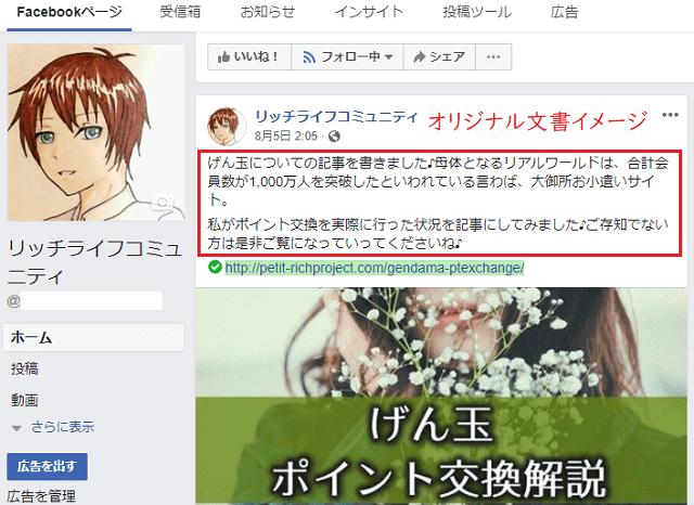 げん玉をFacebook・pageで紹介するときのイメージ