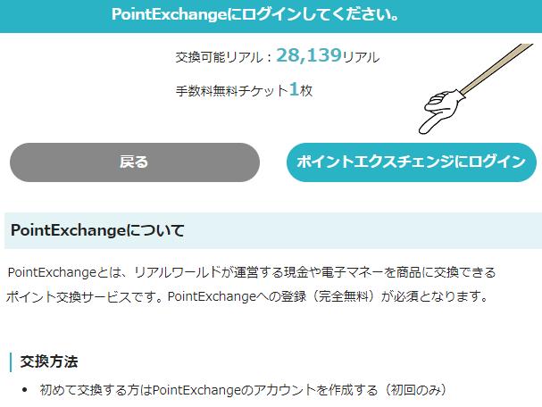 げん玉からPointExchangeへ移動を行うときの画面