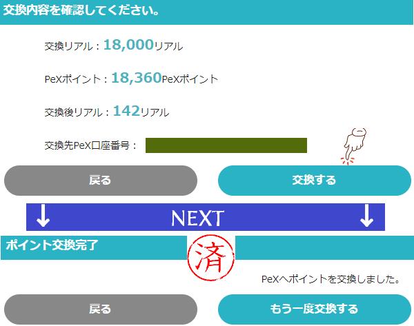 げん玉からPeXへ交換で最終確認の画面