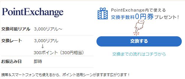 げん玉でPointExchangeのチケットを受取る画面