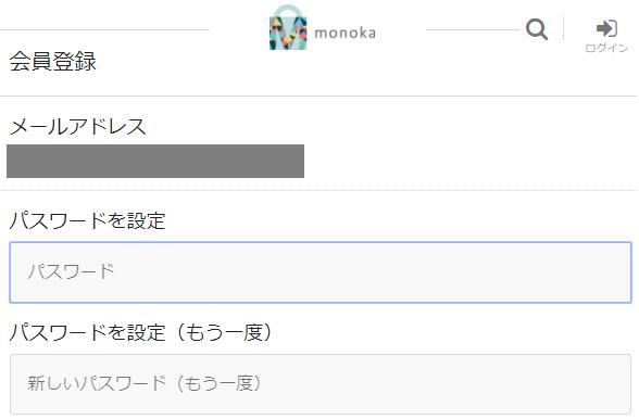 monoka本登録のパスワードセッティング画面