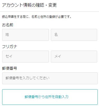 monokaのプロフアカウント設定入力開始画面