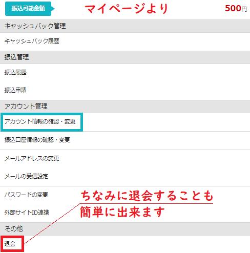 monokaのプロフアカウント設定