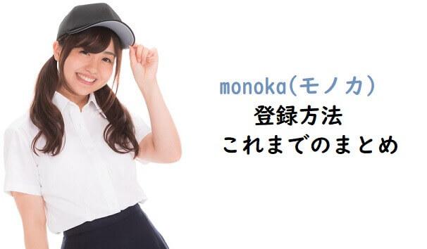 monoka登録記事のクロージング用画像