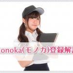 monoka(モノカ)登録記事のアイキャッチ画像