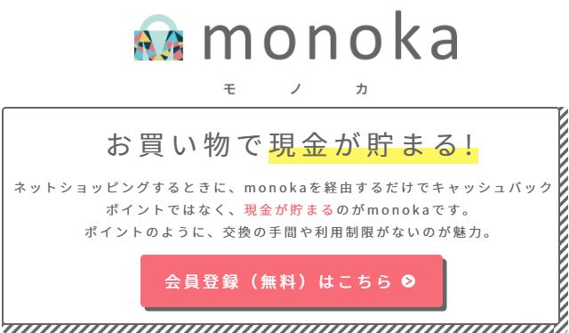 monokaの登録の初めに現れる画面