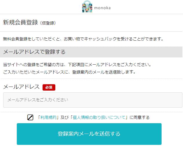 monokaの仮登録でメールアドレスの入力画面イメージ