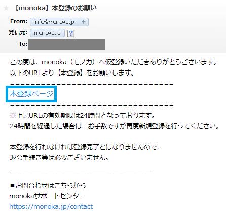 仮登録が完了した後monokaから送られてくるメール