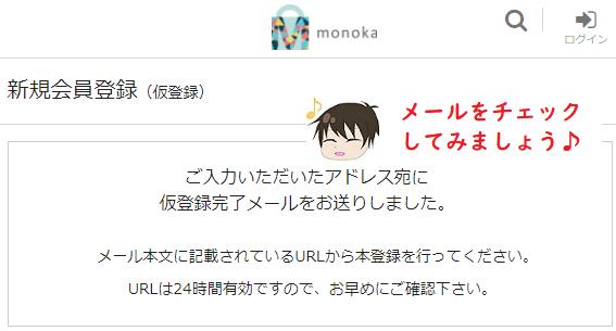 monoka(モノカ)の仮登録完了画面