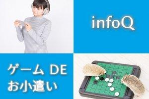 infoqゲーム記事のアイキャッチ画像
