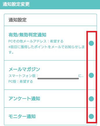 メール通知のオン・オフ設定画面