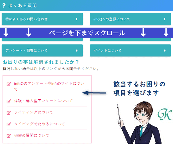 infoq公式への問合せ手順