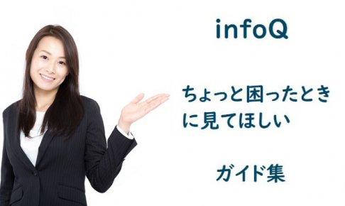 infoQのガイド記事のアイキャッチ画像