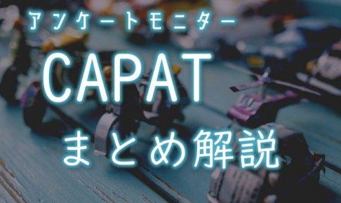 CAPAT評判・安全性まとめ記事のアイキャッチ
