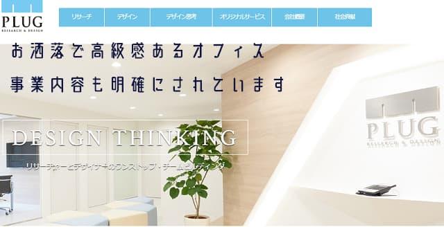 CAPATの会社ホームページのイメージ