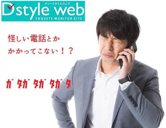 dstylewebは悪質電話もなく安心