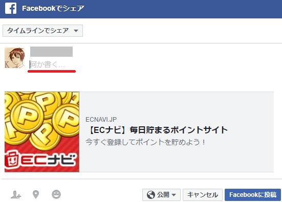 ECナビをFacebookで紹介するときのイメージ