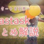 Fastaskのまとめ記事のアイキャッチ画像