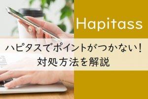 ハピタスのポイントがつかないときの対処法のアイキャッチ画像
