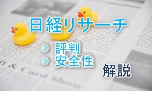 日経リサーチの評判まとめ記事のアイキャッチ画像