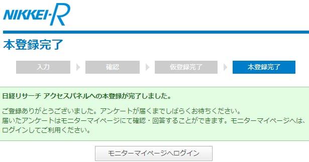 日経リサーチへの登録作業終わり