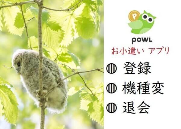 Powlの登録方法解説のアイキャッチ画像