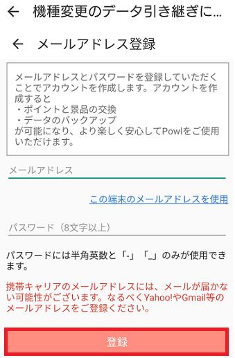 機種変更に関わる実際にアドレスとパスワードを入力する最終画面