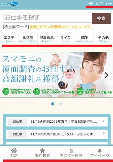 スマモニまとめ・ホーム画面