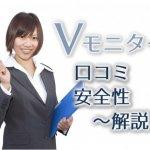 Vモニター口コミ・評判・安全性まとめ記事のアイキャッチ画像