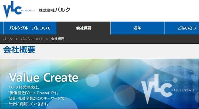 Vモニターの会社情報