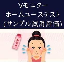 Vモニターのホームユーステストについての画像