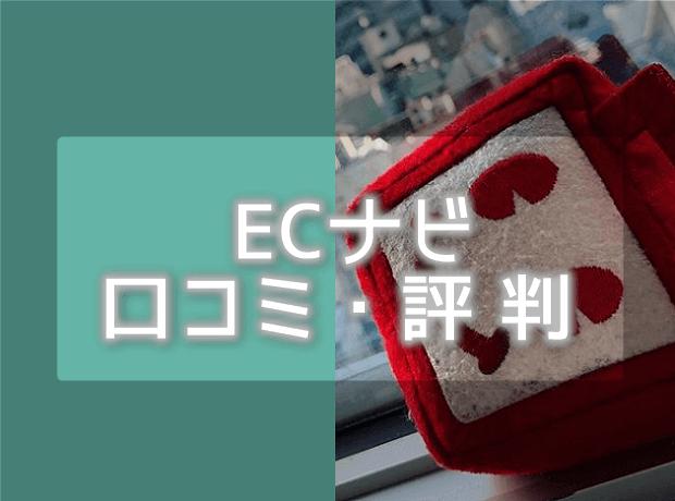 ECナビののアイキャッチ用画像