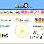 infoQポイント交換アイキャッチ