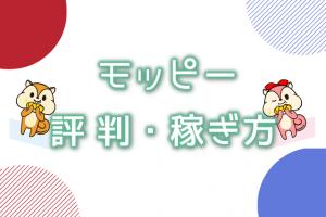 モッピー評判記事のアイキャッチ画像