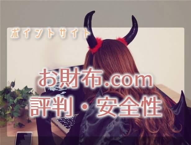 お財布.com(ドットコム)の評判解説アイキャッチ画像