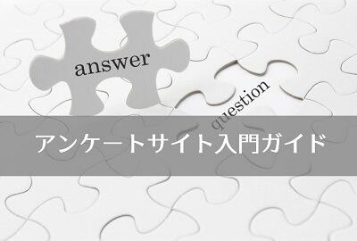 ガイドページ用~アンケートサイト入門イメージ
