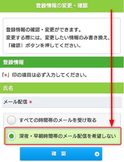 メール停止を設定する画面