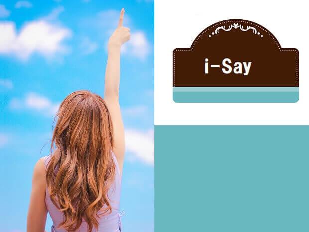 第8位のi-Say(アイセイ)