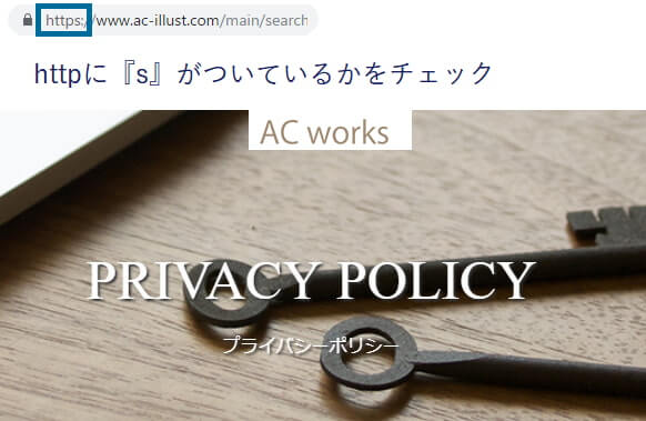 プライバシーポリシーとSSLをかけている証拠画面