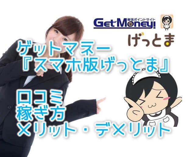 ゲットマネー【げっとま】評判や稼ぎ方記事のアイキャッチ