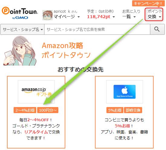 Amazonをポイントサイト経由で使いたい割引もあるポイントタウン