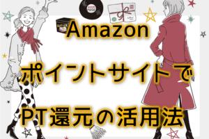Amazonのポイントサイト経由の記事アイキャッチ