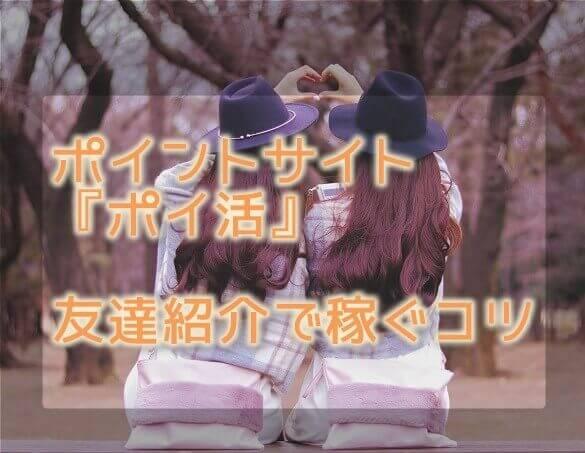 モッピー 友達紹介 自演