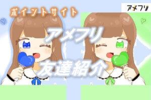 アメフリ友達紹介記事のアイキャッチ